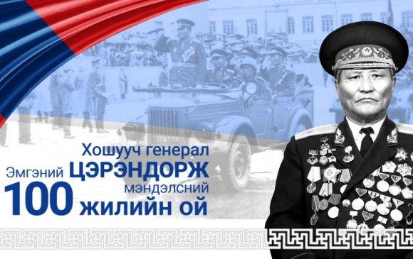Хошууч генерал Э.Цэрэндоржийн мэндэлсний 100 жилийн ойг тэмдэглэн өнгөрүүллээ
