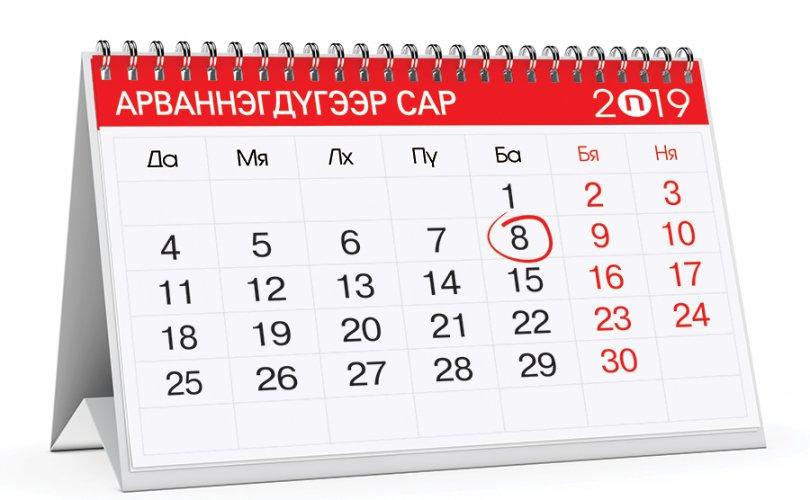 Ньюс хөтөч: iPhone 11 Монголд нээлтээ хийнэ