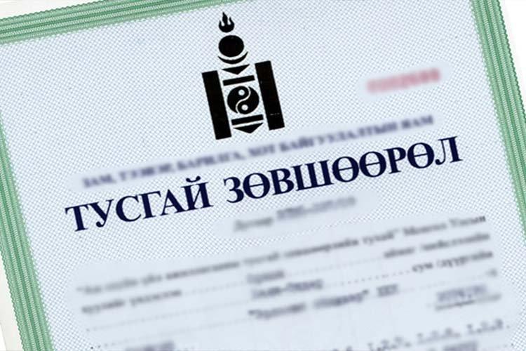 Хоёр сарын хугацаанд ашигт малтмалын 73 лиценз цуцалжээ