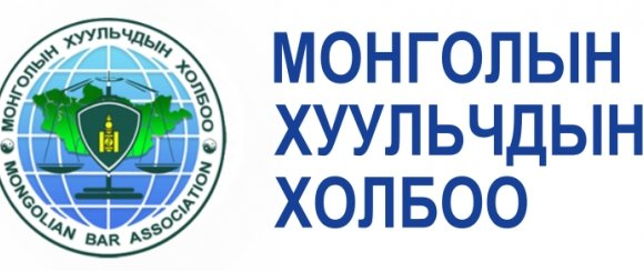 Монголын хуульчдын холбооны IV их хурал болно