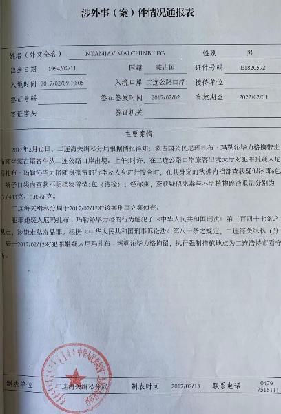 1618_86cfe40507d53ae1565e980788944624 Ц.Нямдорж сайдын дүүгийн хүү хар тамхины хэргээр Хятадад 15 жилийн ял эдэлж байна гэв үү