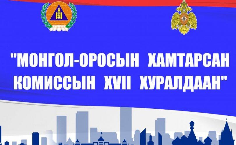 """""""Монгол-Оросын хамтарсан комиссын XVII хуралдаан""""-ы протоколд гарын үсэг зурна"""