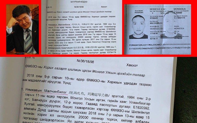 Ц.Нямдорж сайдын дүүгийн хүү Н.Малчинбилэг хар тамхины хэргээр Хятадад 15 жилийн ял эдэлж байна гэв үү