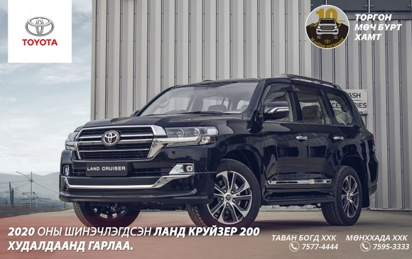 "2020 оны ""ЛАНД КРУЙЗЕР 200"""