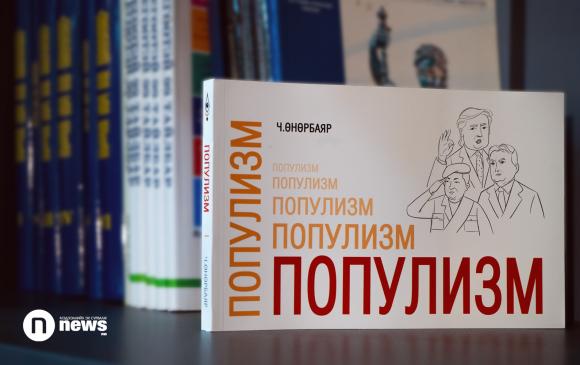 Шинэ ном: Популизм