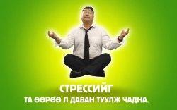 Стресс бухимдлаас сэргийлье