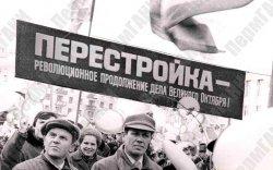 Оросын хүн амын 25 хувь нь перестройка-гийн золиос болсон гэж үздэг