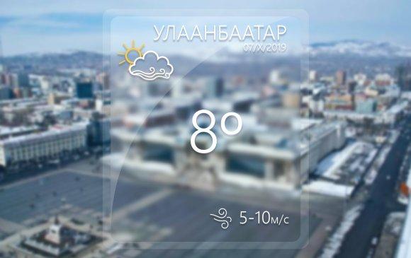 Улаанбаатарт 7-9 градус дулаан байна