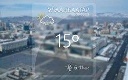 Улаанбаатарт 14-16 градус дулаан байна