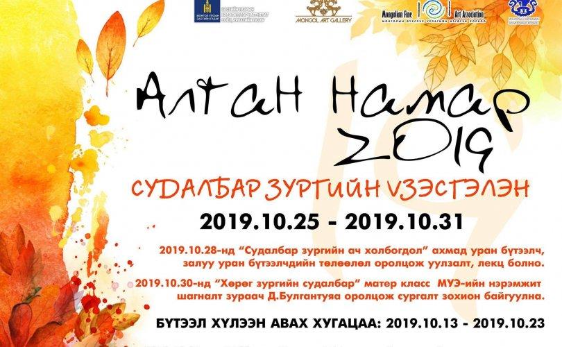 """""""Алтан намар-2019"""" судалбар зургийн үзэсгэлэн Монгол арт галерейд дэлгэгдэнэ"""