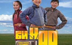 """""""Би нар"""" кино Германы олон улсын наадамд шалгарчээ"""