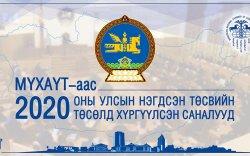 МҮХАҮТ-аас Монгол Улсын 2020 оны төсвийн төсөлд саналаа хүргүүллээ