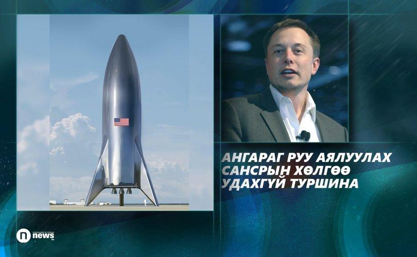 Элон Маск Сар, Ангараг руу аялуулах сансрын хөлгөө удахгүй туршина