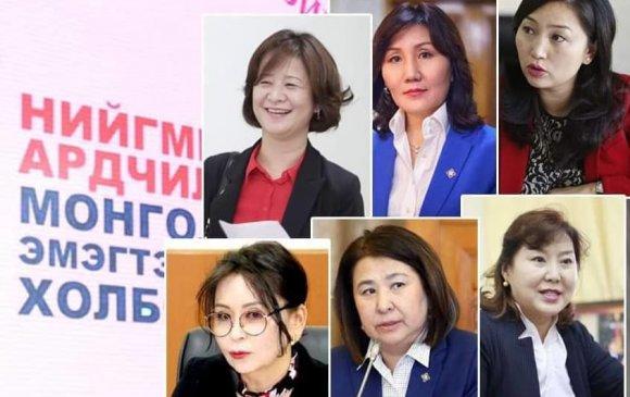 2020 оны сонгуульд МАН-ын эмэгтэйчүүдийг хэн толгойлох вэ?