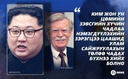 Жон Болтон: Ким Жон Ун цөмийн зэвсгээс хэзээ ч татгалзахгүй