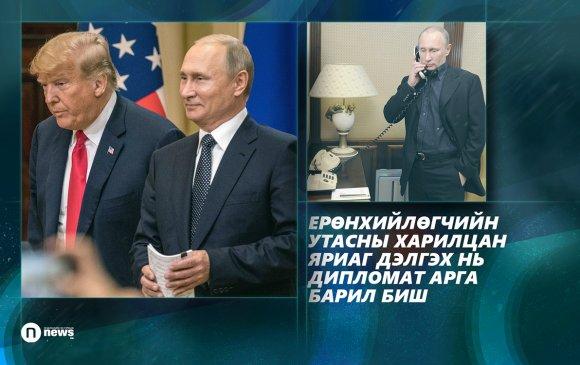 Трамп-Путины утасны яриаг дэлгэх үү?