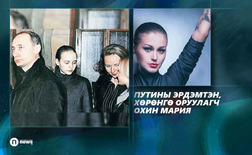 Путины эрдэмтэн, хөрөнгө оруулагч охин Мария
