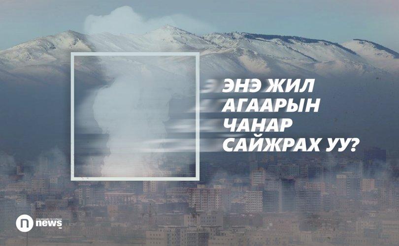 Улаанбаатарын агаар бодит утгаар сайжраагүйг эндээс хараарай