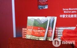 """""""Хятад улс-Шинэ их аян"""" номын нээлт боллоо"""