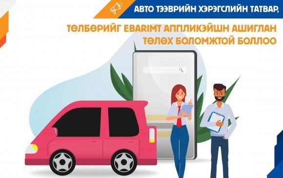 Тээврийн хэрэгслийн албан татвар, төлбөрийг И-баримт аппликейшн ашиглан төлж болно