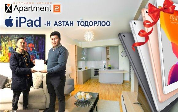 UB ПРОПЕРТИЗ: iPad-ны азтан шалгарлаа