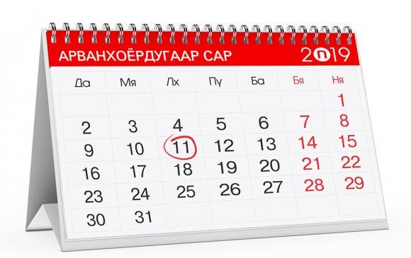 Ньюс хөтөч: Кремлийн шинэ жил болох талаар мэдээлэл хийнэ