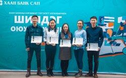 ХААН Банкны нэрэмжит тэтгэлэг хүртсэн оюутнуудаа хүлээн авч уулзлаа