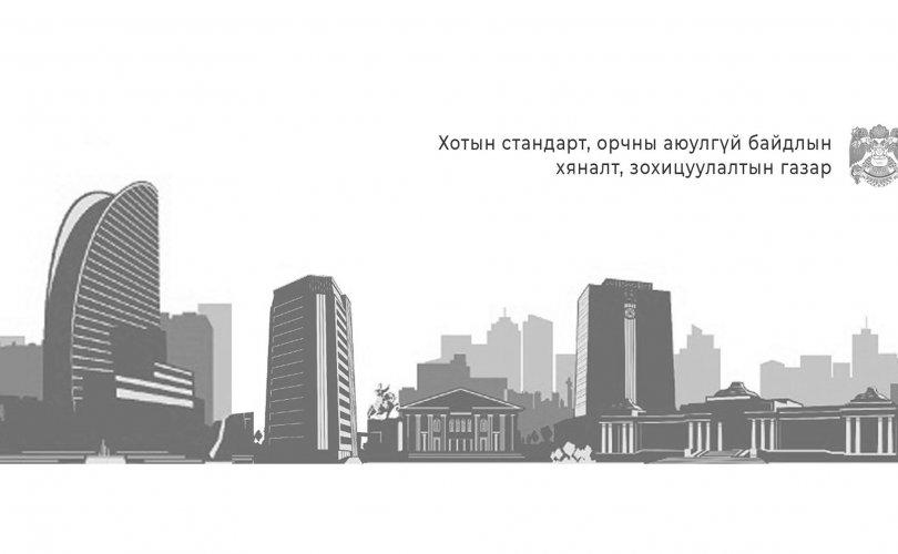 """""""Нэг хот-Нэг стандарт"""" анхдугаар зөвлөгөөн болно"""