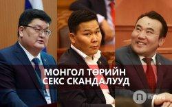 Монгол төрийн СЕКС СКАНДАЛУУД