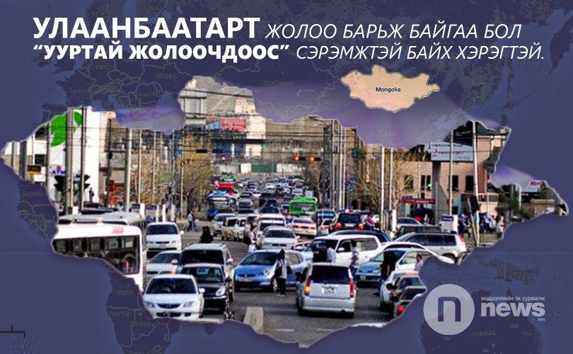 Bloomberg: Монголд жолоо барих аймшигтай