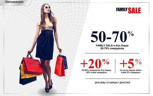 Ханбүргэдэй: Давхар давхар хямдралтай Family Sale