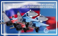 МИГ-29 буюу хавхан дахь үнэгүй бяслаг