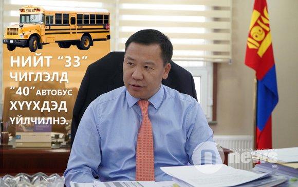 """""""Эцэг эхчүүдийн гар утсанд нь сургуулийн автобусны мэдээлэл очно"""""""