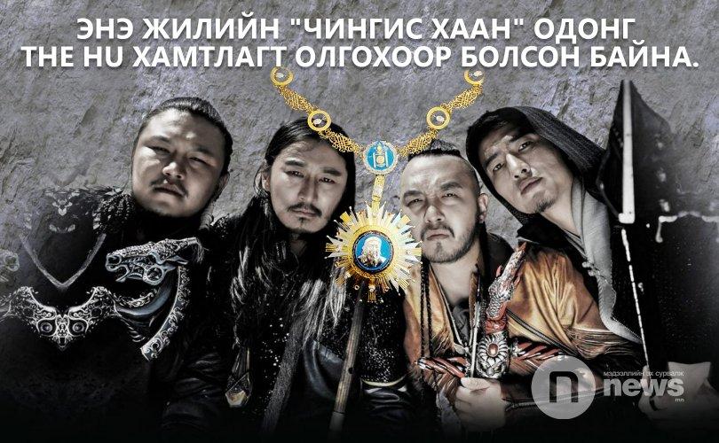 """""""Чингис хаан"""" одонг """"The HU"""" хамтлагт олгоно"""
