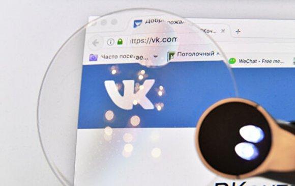 """Оросын Вконтакте сүлжээ """"Таалагдаагүй"""" гэсэн сонголттой болно"""