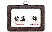 Япон хүний овог нэрийг латин үсгээр бичих журмыг шинэчилнэ