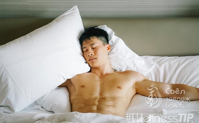 Дасгал хийж байхдаа маш сайн унтаж амрах хэрэгтэй