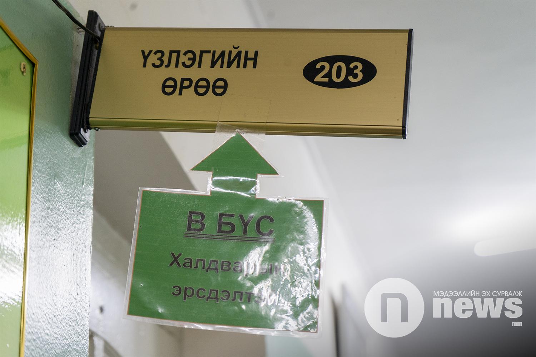 БЗД эмнэлэг 8