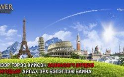 King tower: Европоор аялах эрх