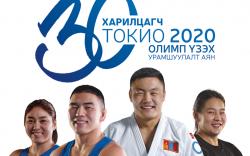"""Хамгийн олон харилцагч """"Токио-2020"""" олимп үзэх """"Зүрхнээсээ дэмжье"""" урамшуулалт аян эхэллээ"""