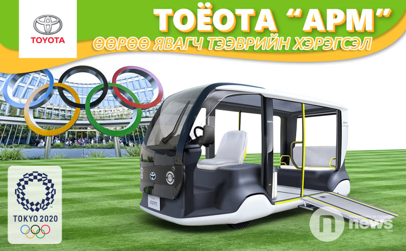 Toкио2020олимпташиглагдахТоёота-APMөөрөө явагч тээврийн хэрэгсэл