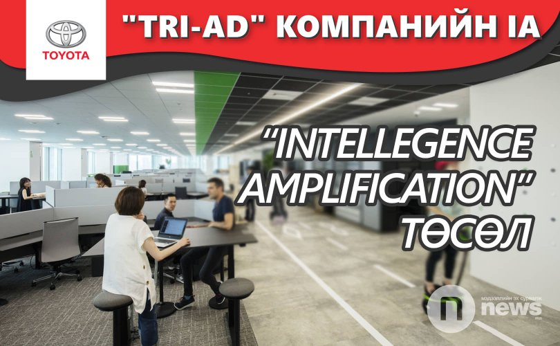 """TRI-AD"" компанийн IA (intellegence amplification) төсөл"
