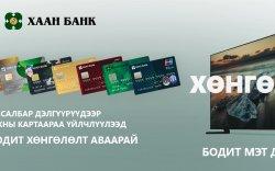 Хаан банкны картаараа үйлчлүүлэн хөнгөлөлт аваарай