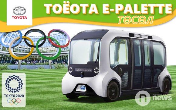 Токиогийн олимпод зориулан бүтээж буй Toyota e-Palette төслийн хувилбар