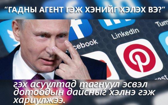 Путины нүдээр хэвлэлийнхэн бүгд тагнуулч