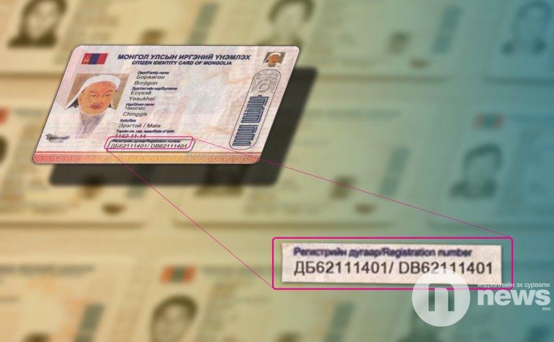 Регистрийн дугаарыг иргэний үнэмлэхний чипэнд нууна