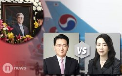 """""""Korean Air""""-ийн өв залгамжлагчид эцгийнхээ суудлыг булаацалдав"""