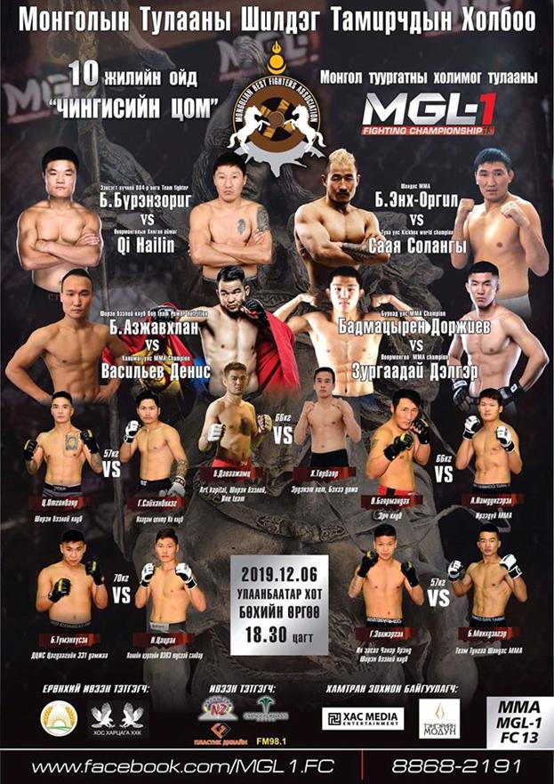 """""""Чингисийн цом"""" """"MGL-1 Fighting Championship"""" тэмцээн энэ сарын 6-нд болно"""