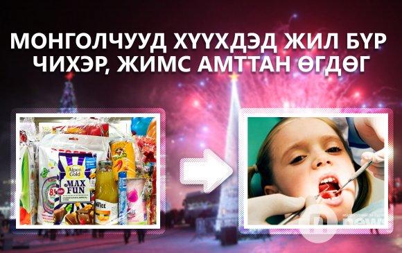 Хүүхдэд бэлэг битгий өг!