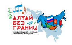 """""""Хил хязгааргүй Алтай"""" анхдугаар олон улсын наадам боллоо"""